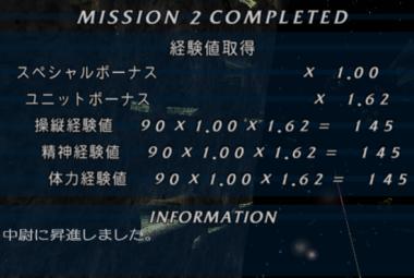 Mission_result