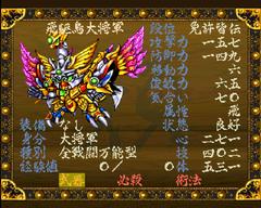 06_shogun