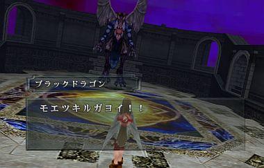07_dragon