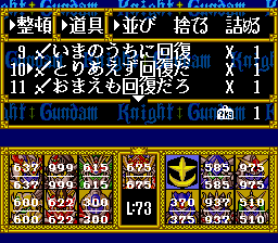 Sd-gundam-gaiden-2-entaku-no-kishi-j001